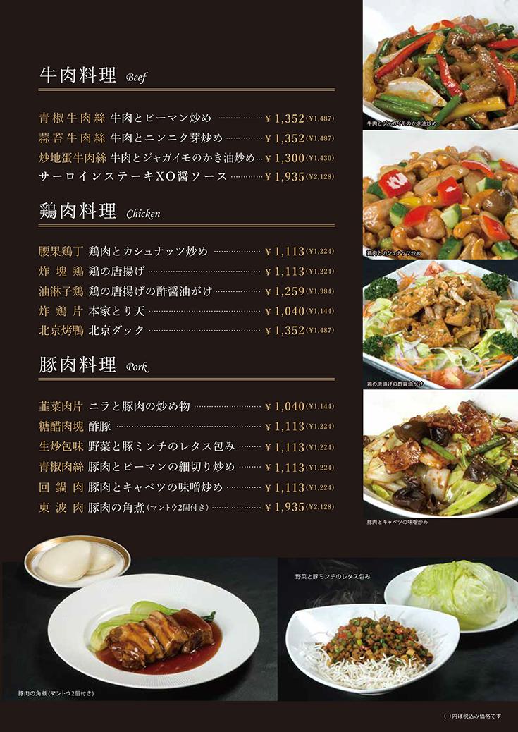牛肉料理、鶏肉料理、豚肉料理