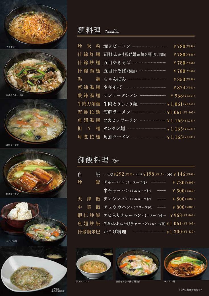 麺料理、御飯料理