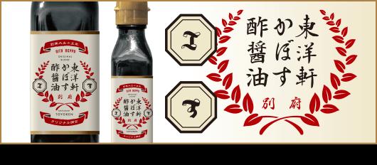 東洋軒かぼす酢醤油